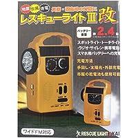 防災ラジオライト レスキューライト3 改×2個セット
