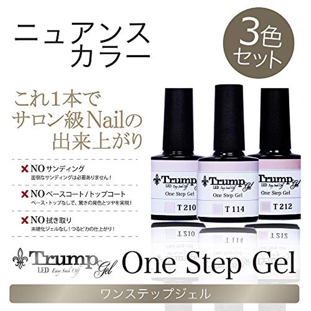 非効率的なしなければならない北【日本製】Trump gel トランプジェル ワンステップジェル ジェルネイル カラージェル 3点 セット ニュアンス スモーキー グレージュ (ニュアンスカラーセット)