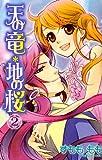 天の竜・地の桜 2 (プリンセスコミックス)