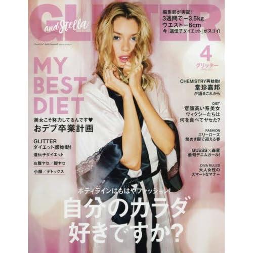 GLITTER(グリッター) 2017年 04 月号 [雑誌]