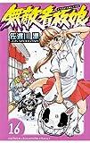 無敵看板娘(16) (少年チャンピオン・コミックス)