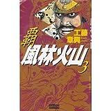 覇 風林火山〈3〉 (歴史群像新書)