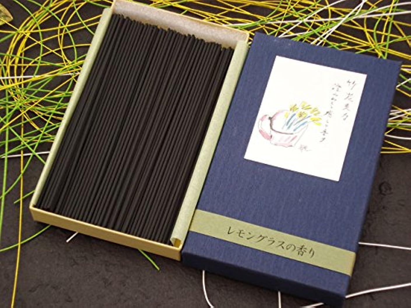 橋磁器メッセンジャー【お香】淡路梅薫堂 微煙タイプ【竹炭爽力 レモングラスのかおり 】