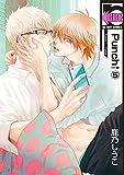 「Punch↑」5巻/鹿乃しうこ