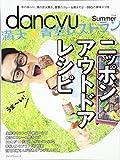dancyu 満天☆青空レストラン 2016 Summer ニッポンアウトドアレシピ ― BBQの美味スゴ技大集合! (プレジデントムック dancyu)