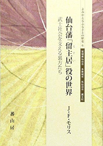 仙台藩「留守居」役の世界―武士社会を支える裏方たち (よみがえるふるさとの歴史)