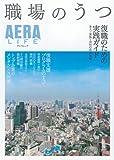 職場のうつ―復職のための実践ガイド 本人・家族・会社の成功体験 (AERA Mook AERA LIFE)