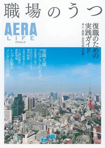 職場のうつ―復職のための実践ガイド 本人・家族・会社の成功体験 (AERA Mook AERA LIFE)の詳細を見る