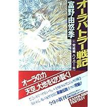 オーラバトラー戦記〈11 完結編〉ハイパー・ホリゾン (カドカワノベルズ―カドカワファンタジー)