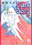 Dark Seed -ダーク・シード- (3) (バーズコミックス ガールズコレクション)
