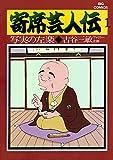 寄席芸人伝(1) (ビッグコミックス)