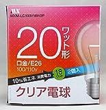 クリア電球 20W形 2個パック 100/110V用 消費電力18W クリア電球&一般電球の代替として。
