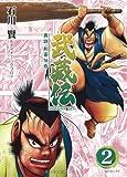 武蔵伝 (2) (SPコミックス)