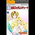 白のフィオレンティーナ(3) (冬水社・いち*ラキコミックス)
