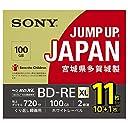 SONY ビデオ用ブルーレイディスク 11BNE3VNPS2 (BD-RE 3層 100GB 2倍速 10枚 1枚の増量パック)