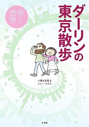 ダーリンの東京散歩: 歩く世界 / 小栗 左多里,トニー・ラズロ