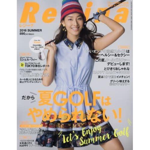Regina(レジーナ) 2016初夏号 2016年 6/9 号 [雑誌]: アルバトロスビュー 増刊