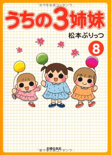 うちの3姉妹8