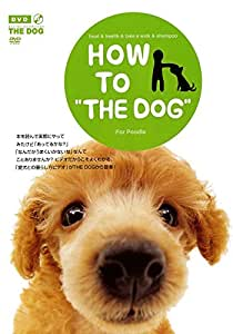 HOW TO THE DOG Vol.7 プードル [DVD]