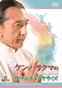 ケン・ハラクマのヨガ道 11マルチエクササイズ [DVD]
