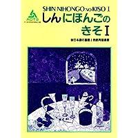 新日本語の基礎I教師用指導書