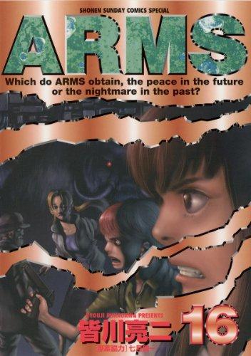 ARMS(16) (少年サンデーコミックス)