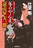 冬のやんま~読売屋 天一郎(二)~ (光文社文庫)