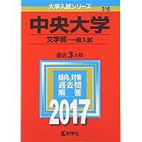 中央大学(文学部−一般入試) (2017年版大学入試シリーズ)