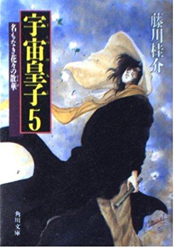 宇宙皇子(うつのみこ)〈5〉 (角川文庫)の詳細を見る