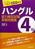 ハングル能力検定試験4級実戦問題集―CD2枚付