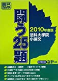 法科大学院小論文 闘う25題〈2010年度版〉