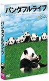 パンダフルライフ[DVD]