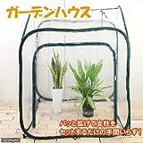 ポップアップ式簡易室温 ガーデンハウス L