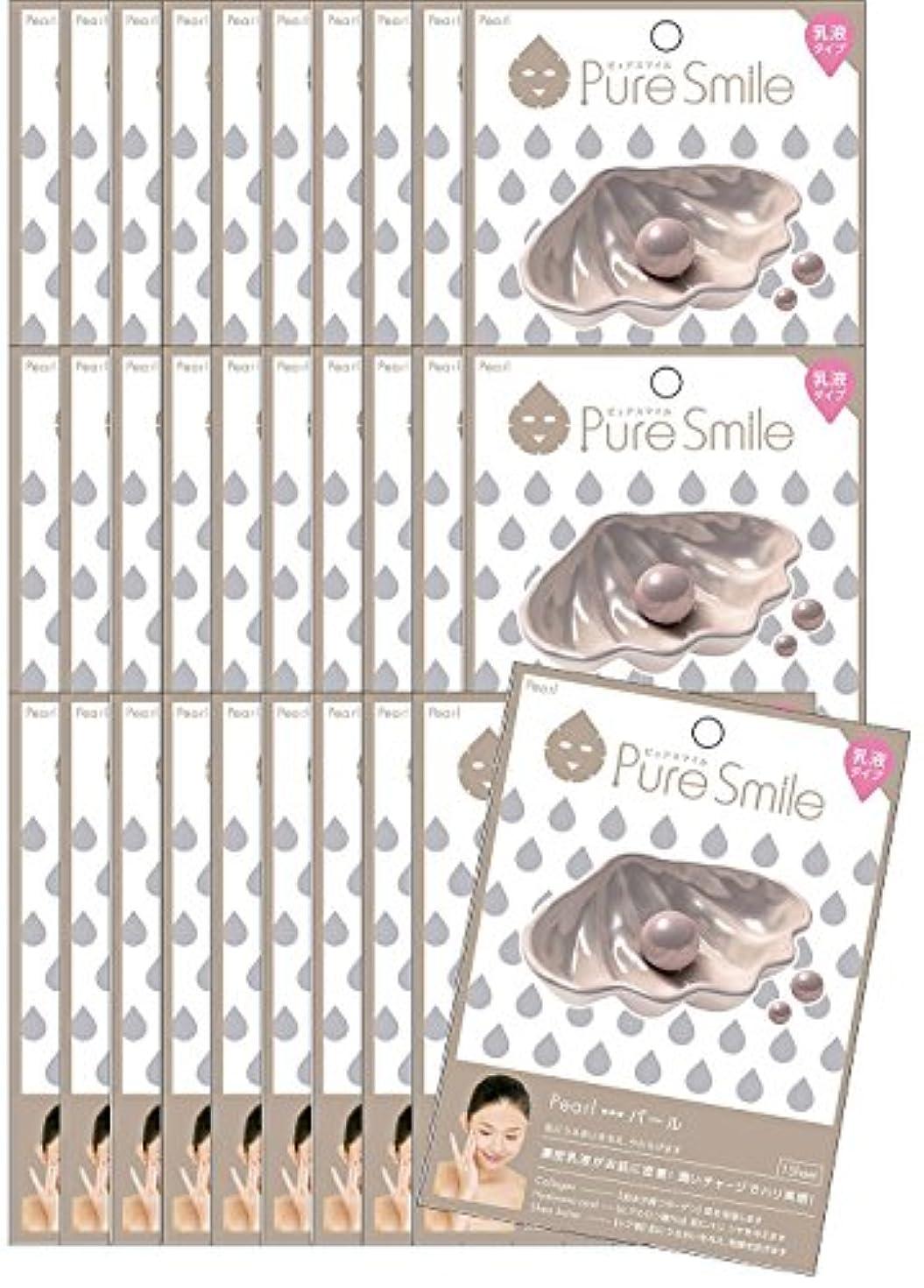 トロピカルウサギサドルピュアスマイル 『乳液エッセンスマスク パール』30枚セット