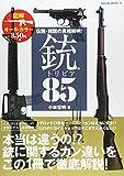 銃のトリビア85―伝説・諸説の真相解明! (SAKURA・MOOK 19)