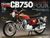 週刊 ホンダ CB750 FOUR 2012年 2/28号 [分冊百科]