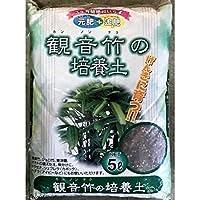 グリーンメール:観音竹の培養土 5L