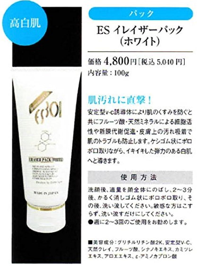 リセル ESイレイザーパック(ホワイト)100g 【R-Cell(リセル)】