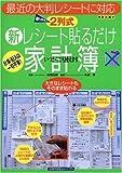 2列式 新レシート貼るだけ家計簿 (主婦の友生活シリーズ)