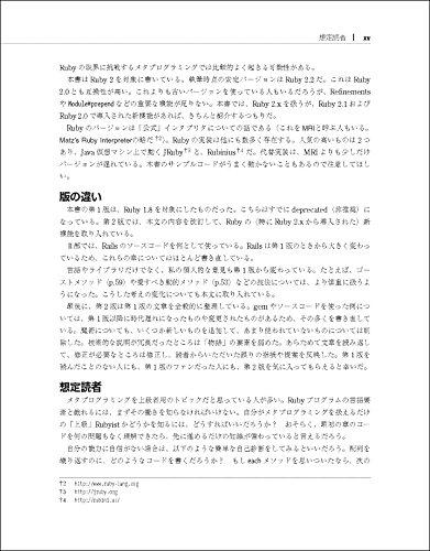 『メタプログラミングRuby 第2版』の9枚目の画像