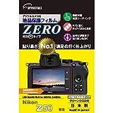 エツミ デジタルカメラ用液晶保護フィルムZERO Nikon Z50専用 VE-7377