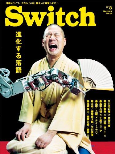 SWITCH Vol.32 No.3 ◆ 進化する落語 ◆ 春風亭一之輔の詳細を見る