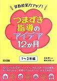 算数授業力アップ! つまずき指導のアイデア12か月 1~3年編