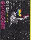 男たちのための寓話―私説ヒーロー論 (1975年)