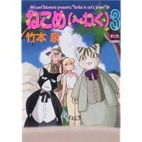 ねこめ(~わく)3 (夢幻燈コミックス)