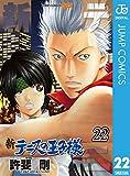 新テニスの王子様 22 (ジャンプコミックスDIGITAL)