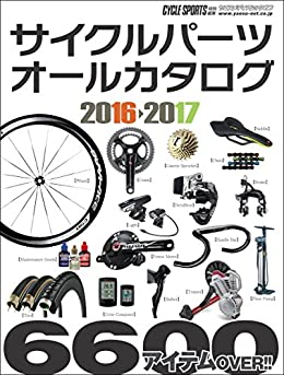 [CYCLE SPORTS編集部]のサイクルパーツオールカタログ2016-2017