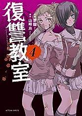 復讐教室 : 4 復讐教室 コミック版 (アクションコミックス)