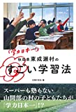 「学力日本一!」  秋田県東成瀬村のすごい学習法