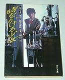 時をかける少女―シナリオ (1983年) (角川文庫)